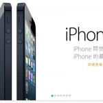 Apple iPhone 5 規格整理記錄,簡易與iPhone 4、iPhone 4S比較,iPhone 6 明年見