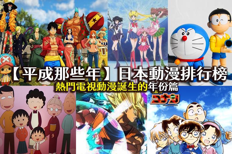 【平成那些年】日本動漫排行榜-熱門電視動漫誕生的年份篇