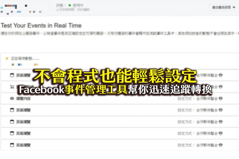 不會程式或GTM也能輕鬆設定追蹤-Facebook廣告事件管理工具
