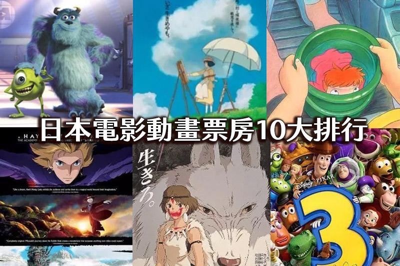 【平成那些年】日本電影動畫票房收入十大排行榜