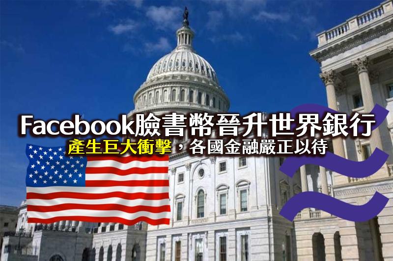 Facebook Libra晉升世界銀行產生巨大衝擊,各國金融嚴正以待