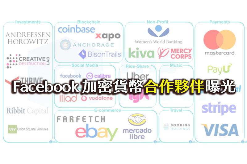 Facebook Libra 加密貨幣的合作夥伴曝光!