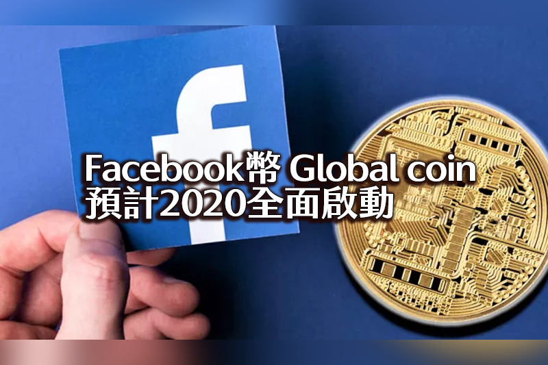 Facebook臉書幣 – Global coin 預計2020年全面啟動