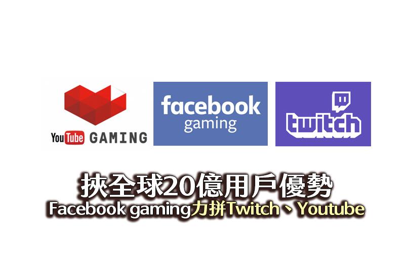 Facebook電玩直播市場,挾全球20億用戶優勢力拼Twitch、Youtube