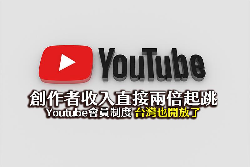 創作者收入兩倍起跳,Youtube開放會員制度台灣也跟上!