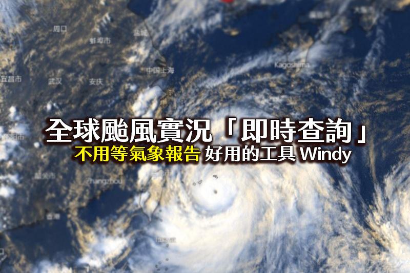 全球颱風實況「即時查詢」不再苦等氣象報告!實用工具Windy