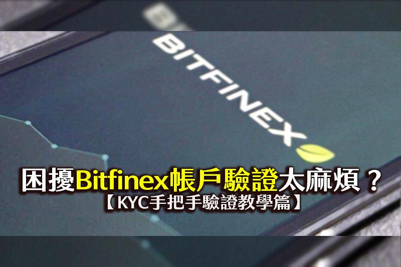 【KYC手把手教學篇】七步驟快速通過Bitfinex帳戶驗證