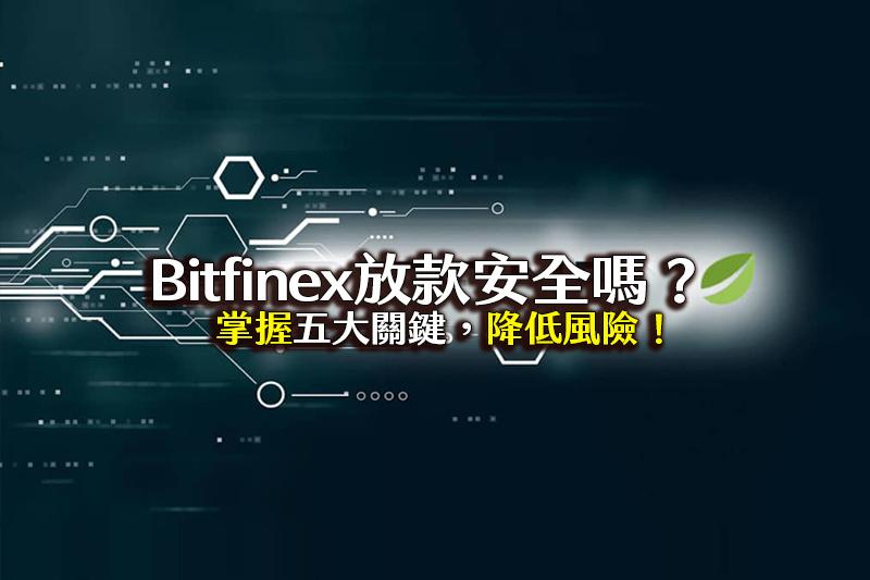 Bitfinex放款安全嗎? 2017年曾暴跌30%瞬間清算,有風險嗎?
