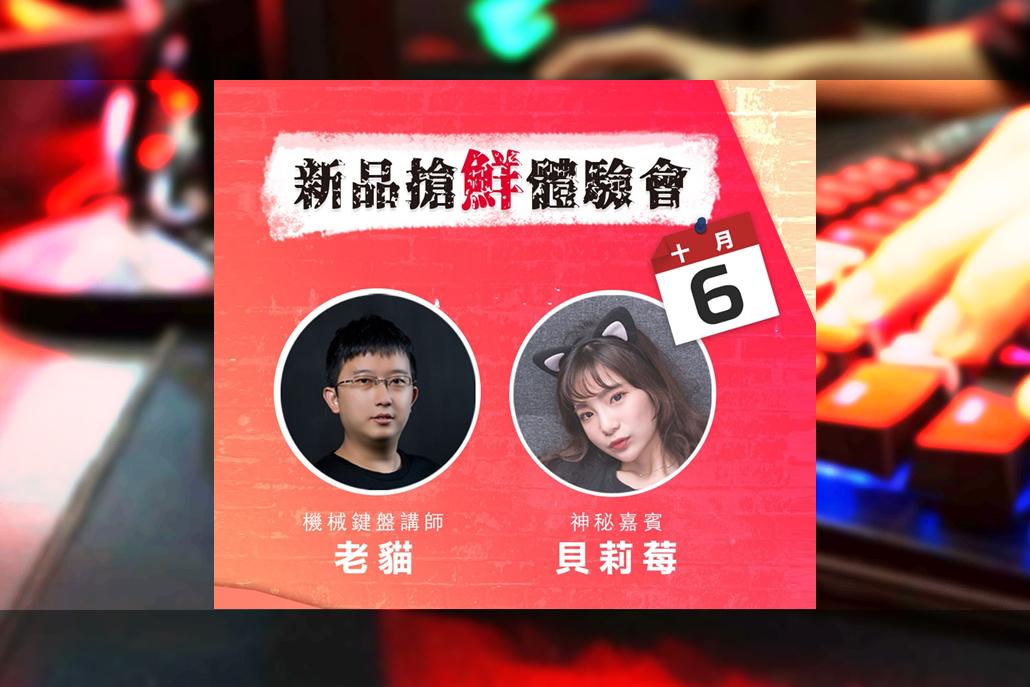 老貓 x HyperX 新品搶鮮體驗!10月6日於台北法雅客信義A9旗艦店報名開始