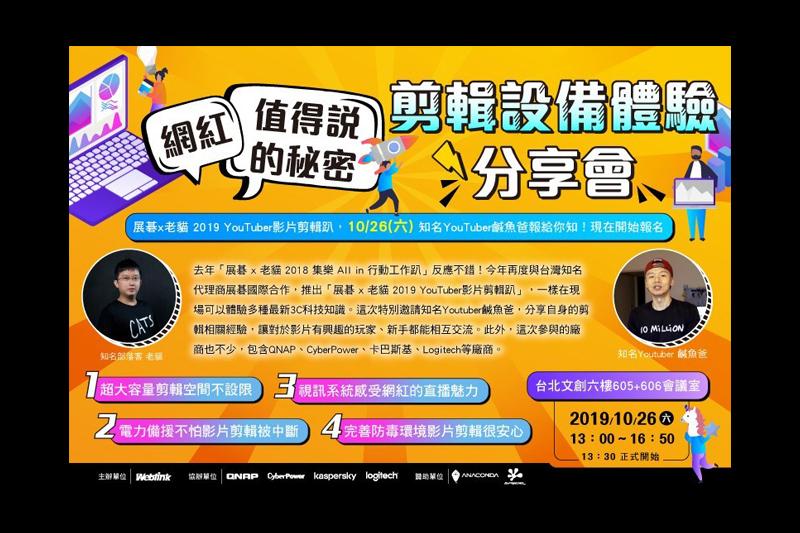 10/26(六)展碁x老貓 2019 YouTuber影片剪輯趴,知名YouTuber鹹魚爸分享!開放報名中