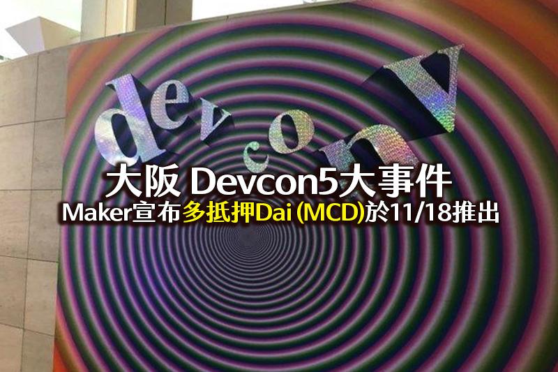 DeFi最大核心項目Maker宣布多抵押Dai(MCD)即將推出!