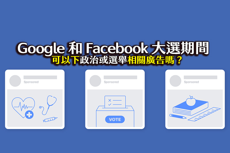Google禁止大選政治廣告,那Facebook可以下選舉相關廣告嗎?