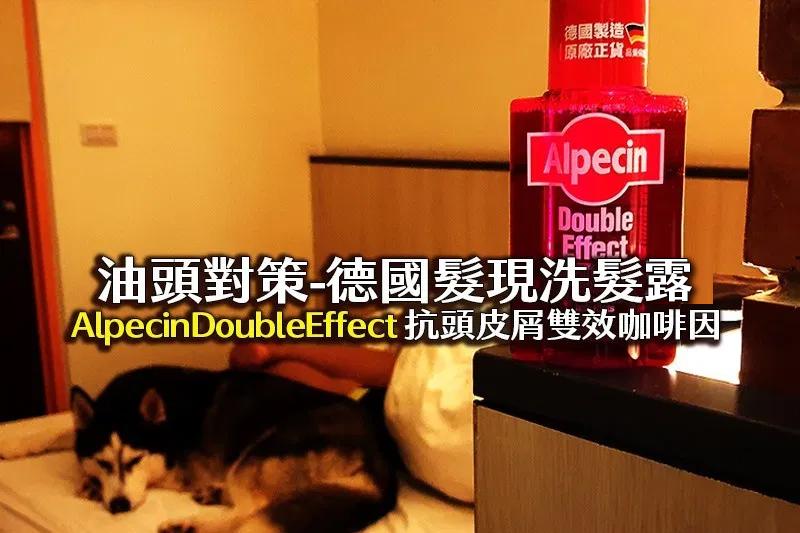 油頭對策-適合油性頭皮的咖啡因髮品,德國髮現工程Alpecin Double Effect 雙效咖啡因抗頭皮屑洗髮露體驗