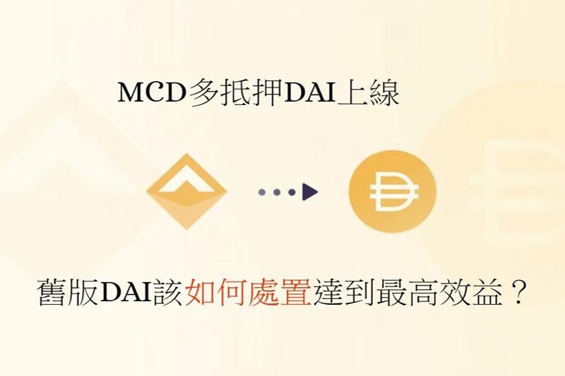 MCD多抵押版本DAI上線 ,如何處置舊版DAI達到最高效益?