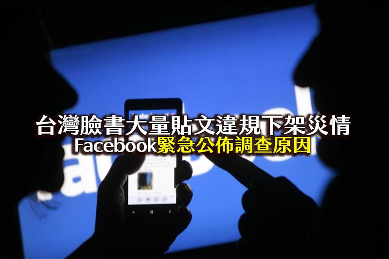 臉書公佈下架貼文原因「這則留言違反《社群守則》中有關垃圾訊息的規定」遭Facebook大量違規檢舉災情