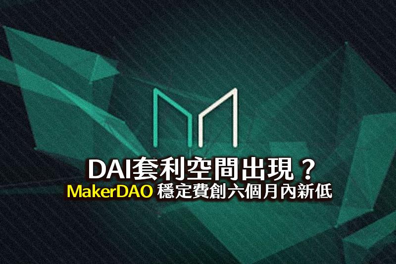 MakerDAO穩定費創半年內新低,DAI套利空間出現?