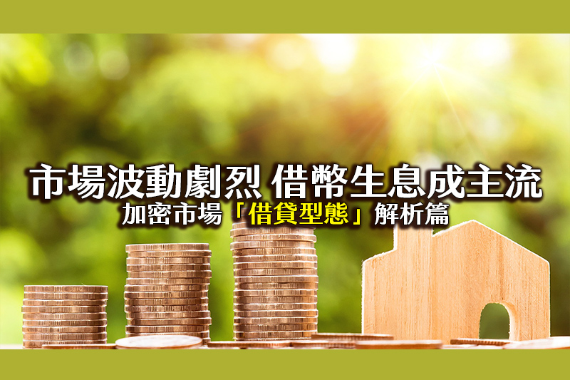 加密借貸正流行!使用適當借貸平台在劇變中求獲利