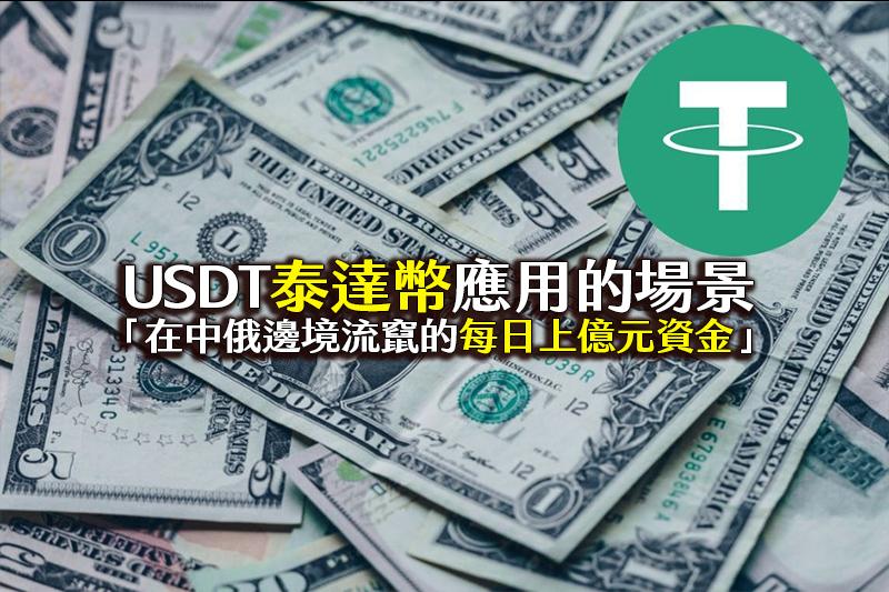 USDT泰達幣應用場景令你難以想像,每日都有上億元資金在中俄邊境流竄