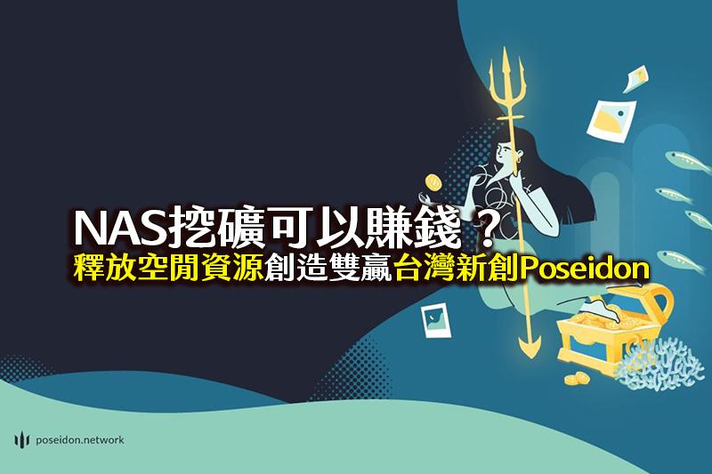 NAS挖礦能賺錢?釋放空閒資源,開啟共享經濟!台灣新創Poseidon Network波賽頓