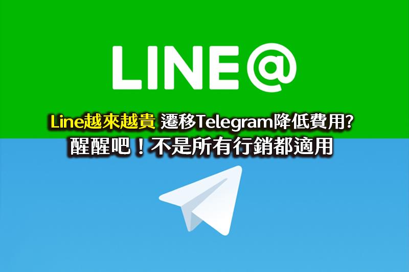 LINE越來越貴,遷移Telegram降低費用?醒醒吧!不是所有行銷都適用