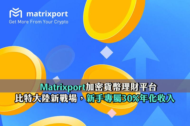 Matrixport加密貨幣理財平台,比特大陸新領域30%高年化理財產品