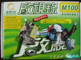 Compro(康博) 啟視錄 M100 類比電視卡評測
