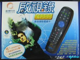 Compro(康博) 啟視錄 M355 類比電視卡評測