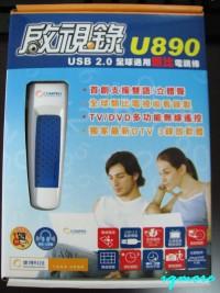 Compro(康博) 啟視錄 U890 類比電視棒評測