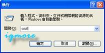 網際網路(04)-查詢本機ip