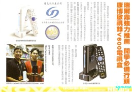 NOVA情報誌9月(2007年)