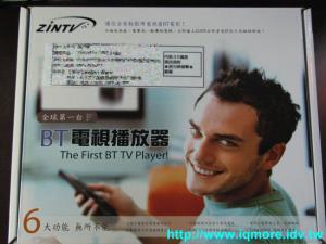 BT電視撥放器-ZINTV 測試